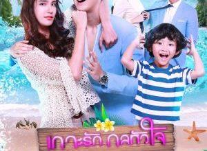 ZeNQ7 4f 300x220 - Остров любви ✸ 2021 ✸ Таиланд