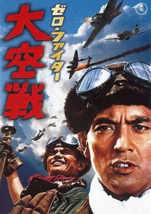 Zero - Истребители «Зеро»: Великое воздушное сражение ✸ 1966 ✸ Япония