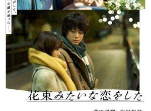 x1000 1 4 300x220 - Любовь как букет цветов ✸ 2021 ✸ Япония