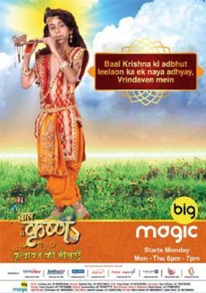 Baal Krishna - Маленький Кришна ✸ 2021 ✸ Индия