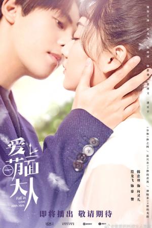 Fall In Love With Him - Влюбиться в него ✸ 2021 ✸ Китай