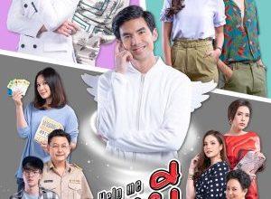 Help Me Oh My Ghost 300x220 - На помощь, призрак! ✸ 2021 ✸ Таиланд