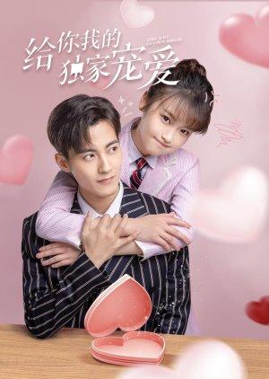 Here Is My Exclusive Indulge - Моя эксклюзивная любовь ✸ 2021 ✸ Китай