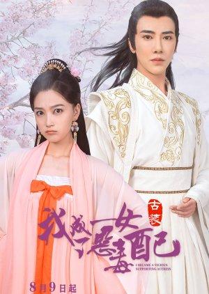 I Became a Vicious Supporting Actress 1 - Я стала порочной актрисой второго плана ✸ 2021 ✸ Китай