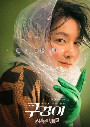 Inspector Koo - Инспектор Ку ✸ 2021 ✸ Корея Южная