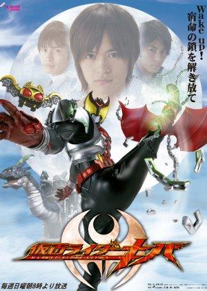 Kamen Rider Kiva - Камен Райдер Кива ✸ 2008 ✸ Япония