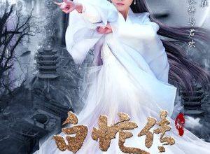 New Madam White Snake 300x220 - Новая легенда о белой змее ✸ 2021 ✸ Китай