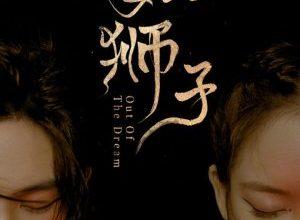 Out Of The Dream 300x220 - Из сна ✸ 2021 ✸ Китай