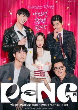 Peng - Пэн ✸ 2021 ✸ Корея Южная
