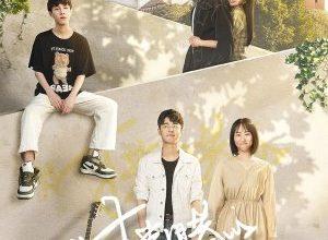 Shining Youth in College 300x220 - Время летит ✸ 2021 ✸ Китай