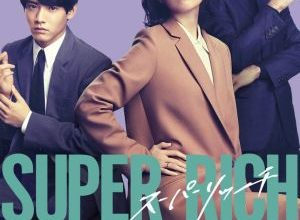 Super Rich 300x220 - Богачи ✸ 2021 ✸ Япония