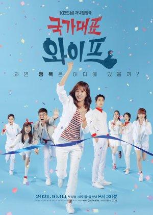 The All Round Wife - Универсальная жена ✸ 2021 ✸ Корея Южная