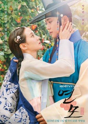 The Kings Affection - Любовь короля ✸ 2021 ✸ Корея Южная