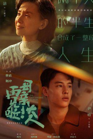 The Last Goodbye to Mama - Последнее прощание с мамой ✸ 2021 ✸ Китай