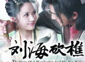 The Story of a Woodcutter and his Fox Wife 300x220 - История о дровосеке и его жене - лисице ✸ 2014 ✸ Китай