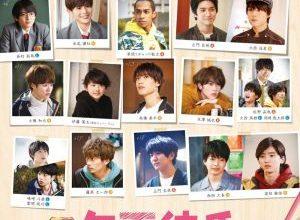 Younger Boyfriend 300x220 - Парень младше ✸ 2020 ✸ Япония